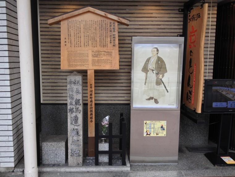 kyoto-samurai-20-L